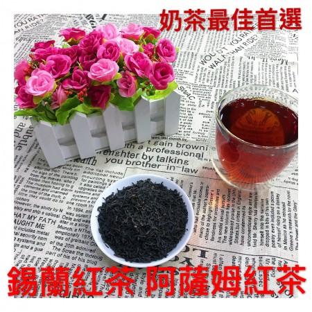 「雋美佳」 錫蘭紅茶 阿薩姆紅茶  (高級)