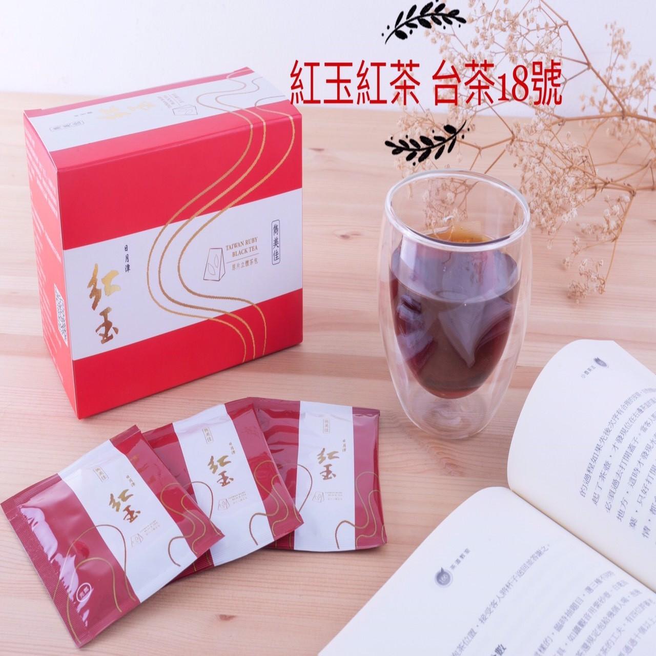 【雋美佳】『台茶18號 』平面茶包 - 日月潭紅玉紅茶,熱(冷)泡 紅茶包 奶茶