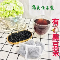 「雋美佳」黑豆泌乳茶 有機黑豆茶包 農藥檢驗合格