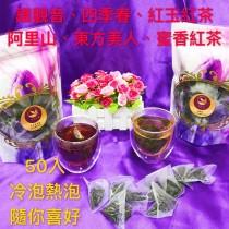 「雋美佳」 蜜香紅茶(商) 立體裸包 50入