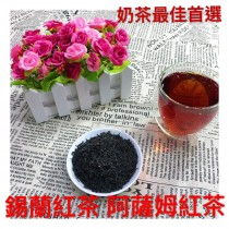 「雋美佳」錫蘭紅茶 阿薩姆紅茶 (中級)