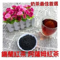 「雋美佳」錫蘭紅茶 阿薩姆紅茶  (特等)