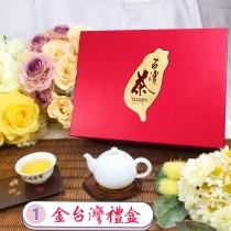 「雋美佳」金台灣禮盒 茶葉禮盒 客製化禮盒