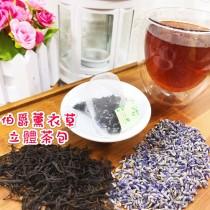 「雋美佳」伯爵薰衣草紅茶 1盒20入 立體茶包