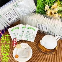 「雋美佳」綠茶茶包 無釘茶包 飯店餐廳下午茶早餐店茶水間