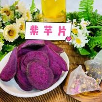 「雋美佳」紫芋片 美味零食 蔬果乾 下午茶 點心零食零嘴