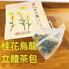 「雋美佳」桂花養生烏龍茶 一盒20入 桂花金萱烏龍茶 立體茶包