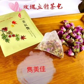 「雋美佳」粉紅玫瑰立體茶包 花草茶包 防潮包