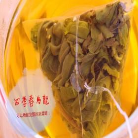 「雋美佳」四季春立體茶包 一盒20入 四季春烏龍茶包