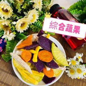 「雋美佳」綜合蔬果乾  黃甘藷紫芋紅蘿蔔 芋頭條四季豆 零食甜點點心