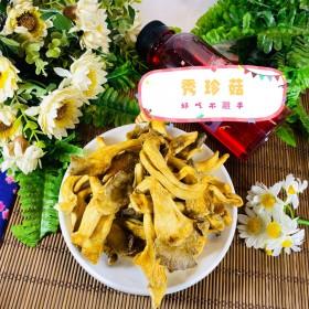 「雋美佳」秀珍菇 蔬果乾 椒鹽味 零嘴零食點心下午茶